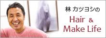 林カツヨシ の Hair & Make Life